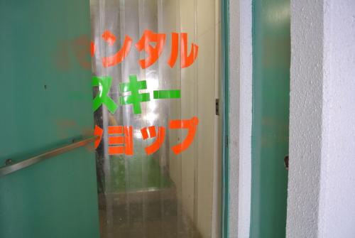 2014.02 JTCCホテルジャパン赤倉 スキーの事、書かないと_e0219520_14430663.jpg