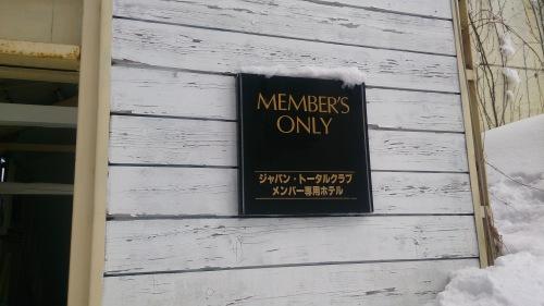 2014.02 JTCCホテルジャパン赤倉 スキーの事、書かないと_e0219520_15071546.jpg