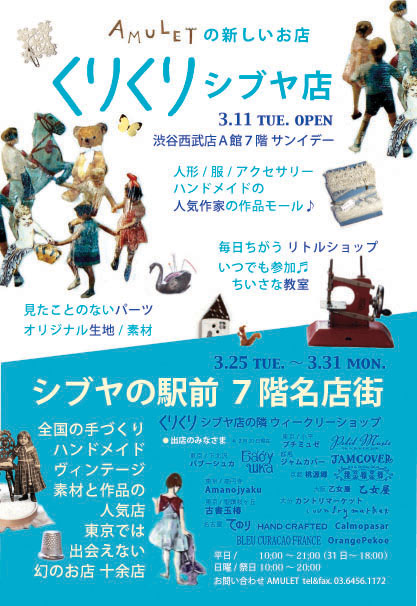 くりくりシブヤ店がオープンしました@渋谷西武本館7階_a0137727_23464677.jpg