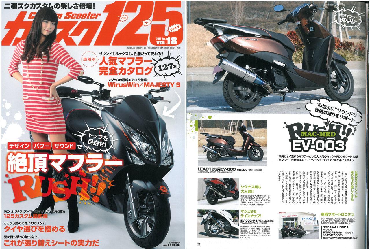 リード125のバイクザシートも大好評です_e0114857_21173031.jpg