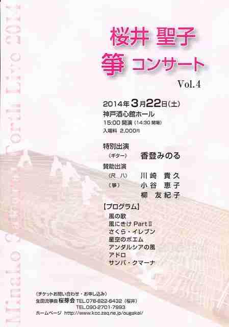 コンサートのお知らせ♪_e0157666_07445131.jpg