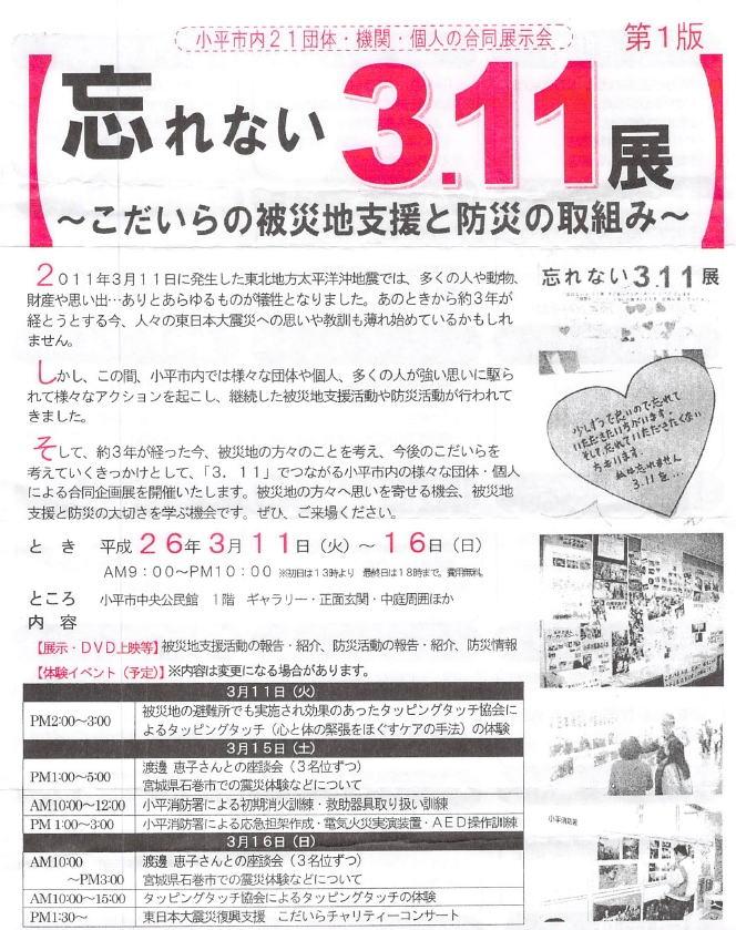 3.11 まる3年_f0059673_194241100.jpg
