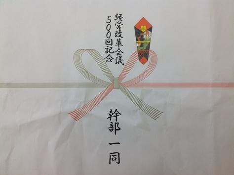 経営改革会議_e0179774_9452098.jpg