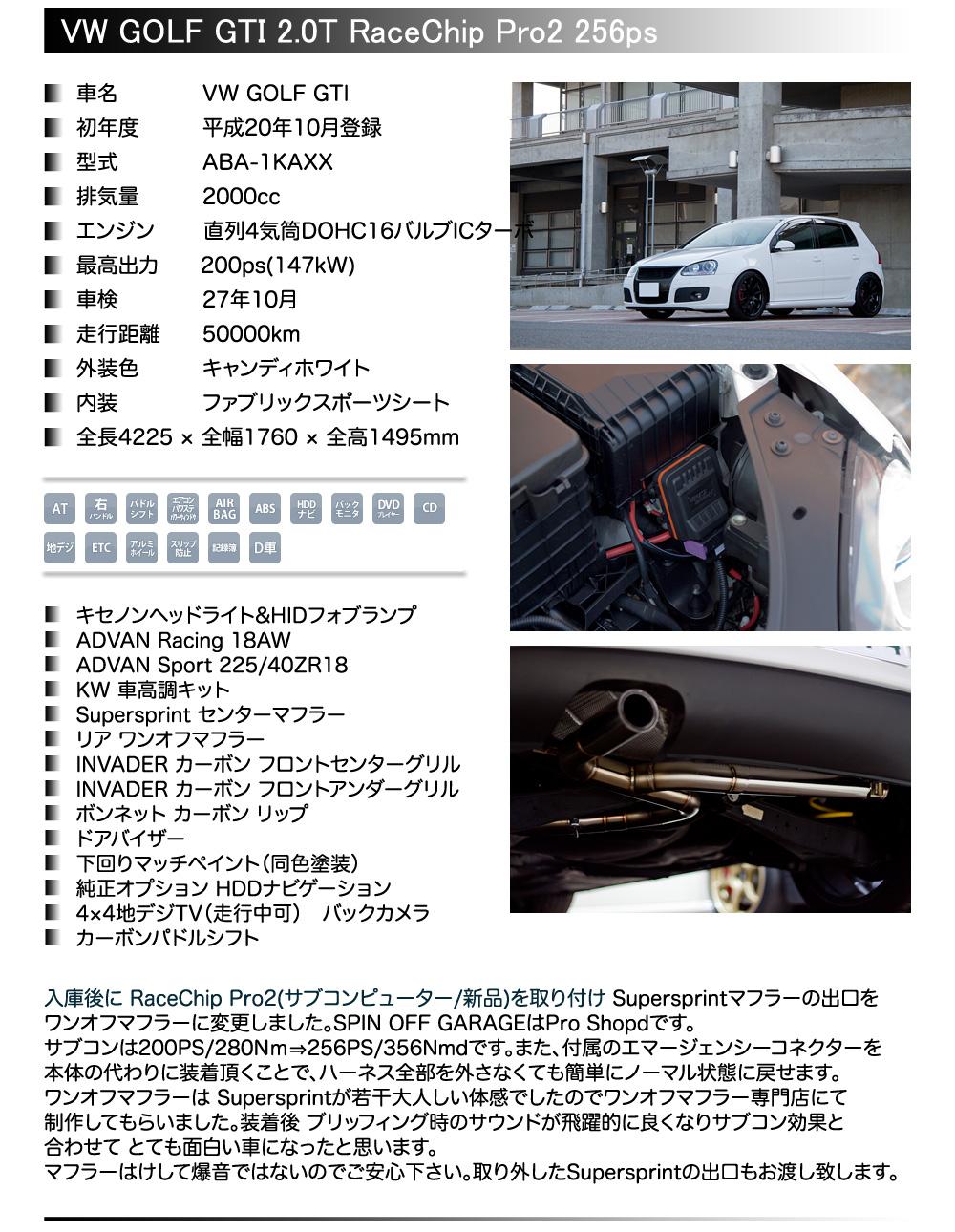 08y VW ゴルフ5 GTi DSG レースチップ プロ2/256ps 入庫しました。_c0317377_20570669.jpg