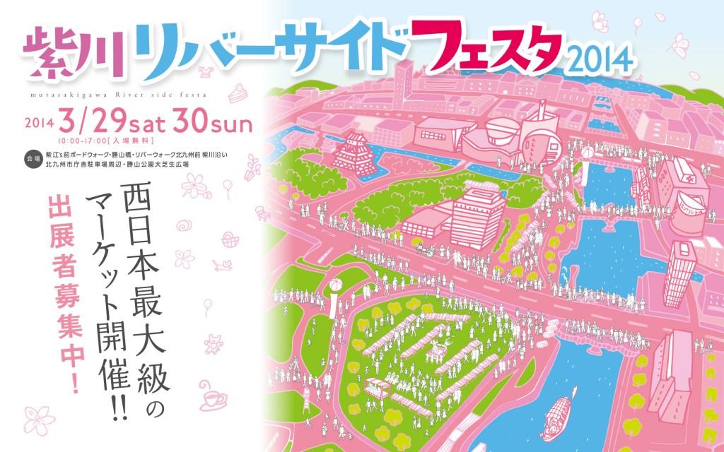 2014「紫川リバーサイドフェスタ」出店の為に「店舗は お休み」いたします。_a0125419_22254770.jpg