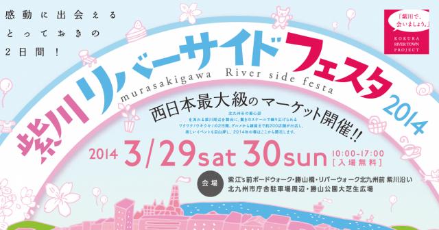 2014「紫川リバーサイドフェスタ」出店の為に「店舗は お休み」いたします。_a0125419_22264037.png