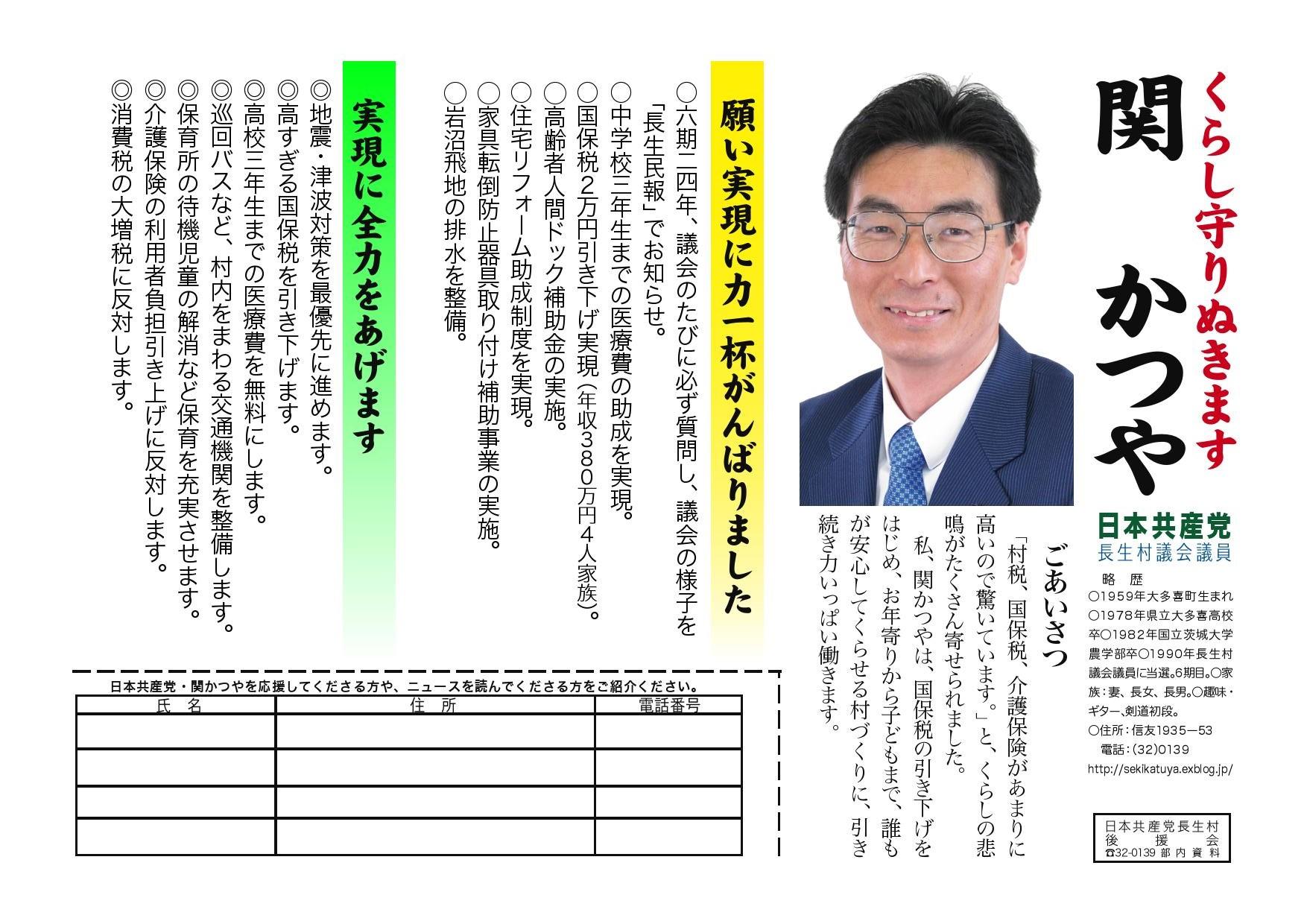 長生村議会議員選挙で日本共産党...