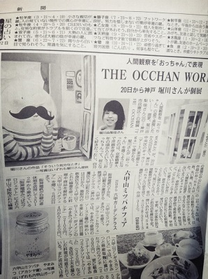 THE OCCHAN WORLD 堀川由梨佳 個展_a0131787_11415975.jpg