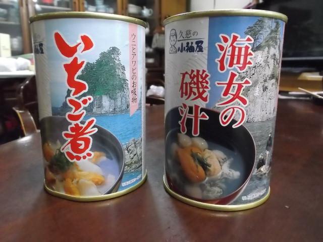 いちご煮の炊き込みご飯_f0019498_156292.jpg