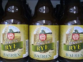 一気に2つ、新着ビールのご紹介です!_f0055803_1352040.jpg