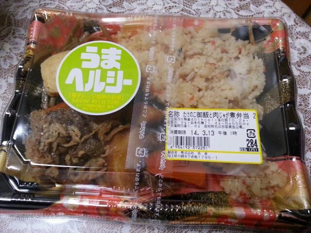 うまヘルシー  竹の子ごはんと肉じゃが煮弁当¥298@西友_b0042308_242040.jpg