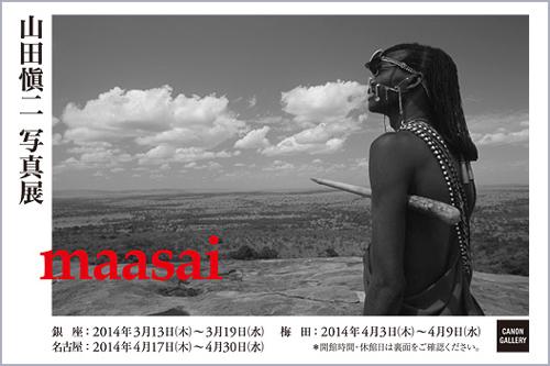 山田愼二さんのDGSM Printで仕上げた写真展「maasai」、キャノンギャラリーで始まります!_b0194208_0111337.jpg