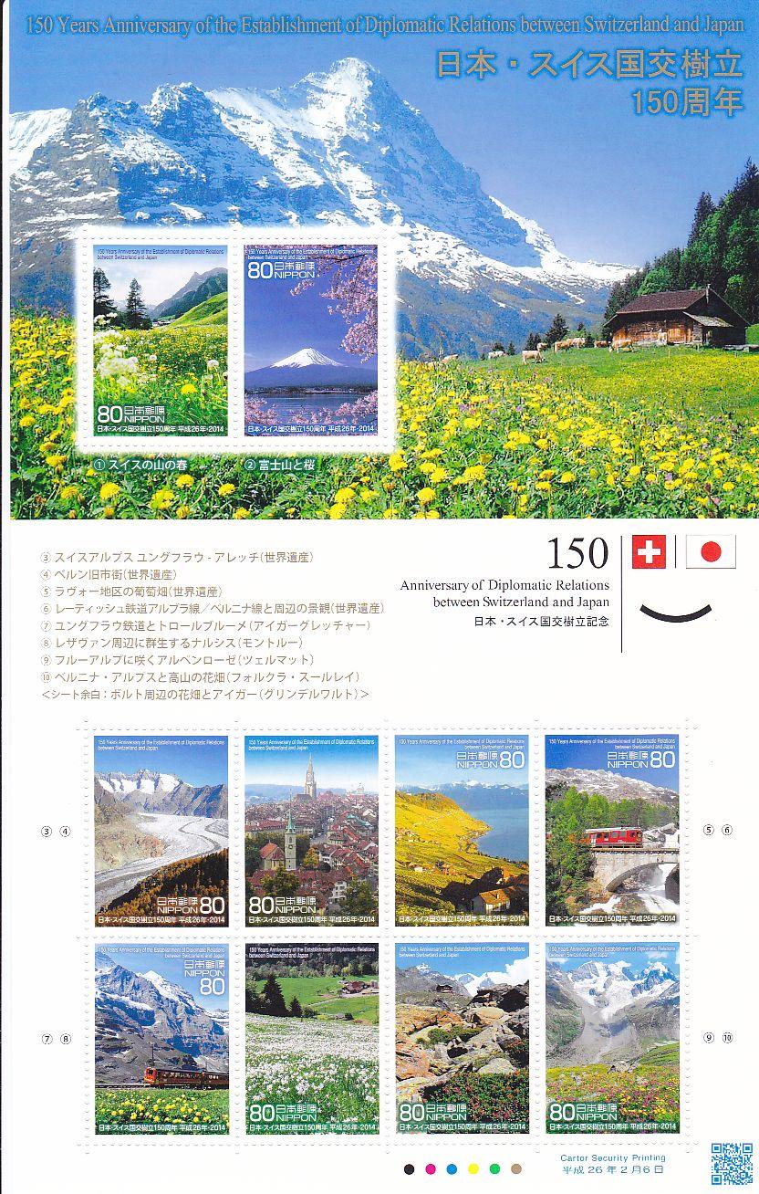 日本・スイス国交樹立150周年・記念切手_a0138609_20423238.jpg