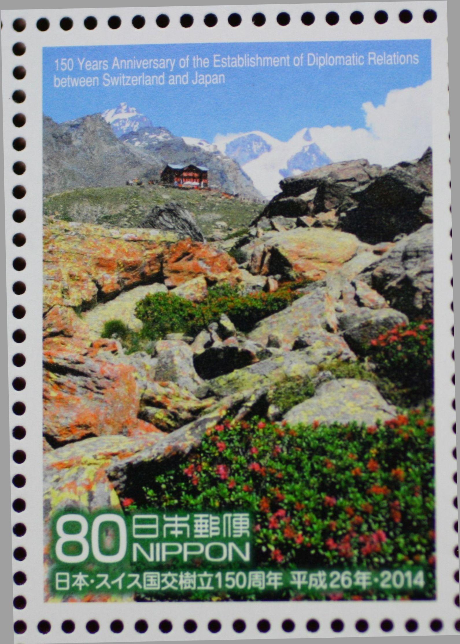 日本・スイス国交樹立150周年・記念切手_a0138609_20434826.jpg