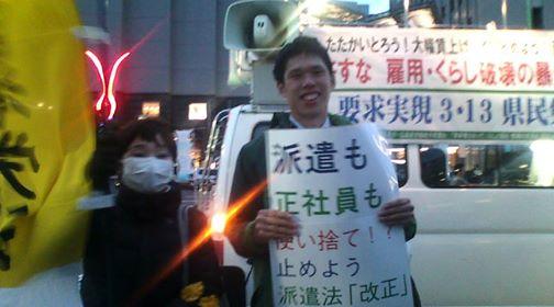 要求実現3.13県民集会 郵政非正規労働者ら訴え_e0094315_23580906.jpg