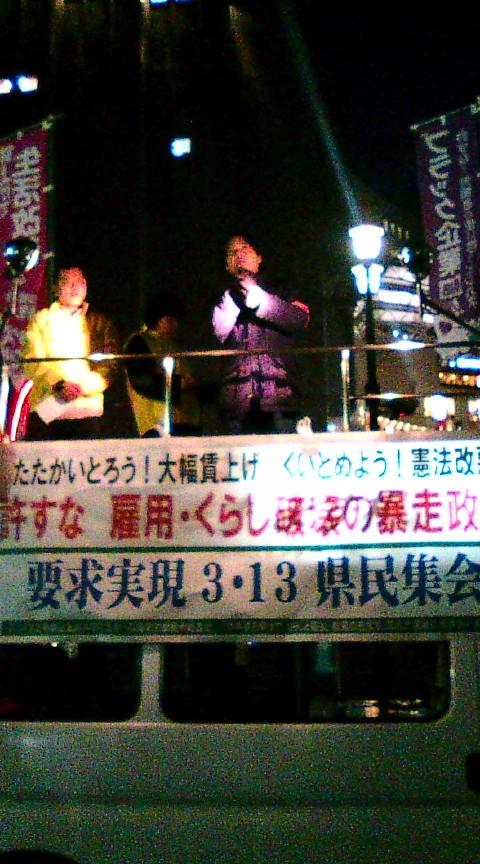 要求実現3.13県民集会 郵政非正規労働者ら訴え_e0094315_23594309.jpg