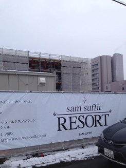 SAM SUFFIT RESORT(八戸市・田向)_f0135515_2045283.jpg