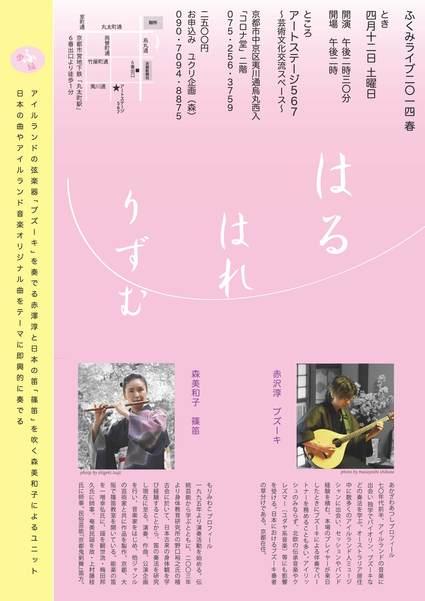 四月の公演 チラシ_b0044718_1242194.jpg