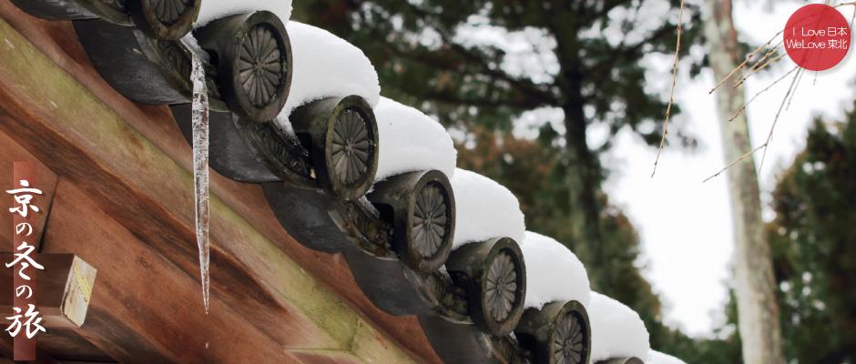 京の冬の旅2014 ~10 大原 三千院02 金色不動堂、雪の甍の波編~_b0157849_16271306.jpg