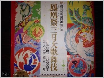 歌舞伎座デート_e0326953_00689.jpg