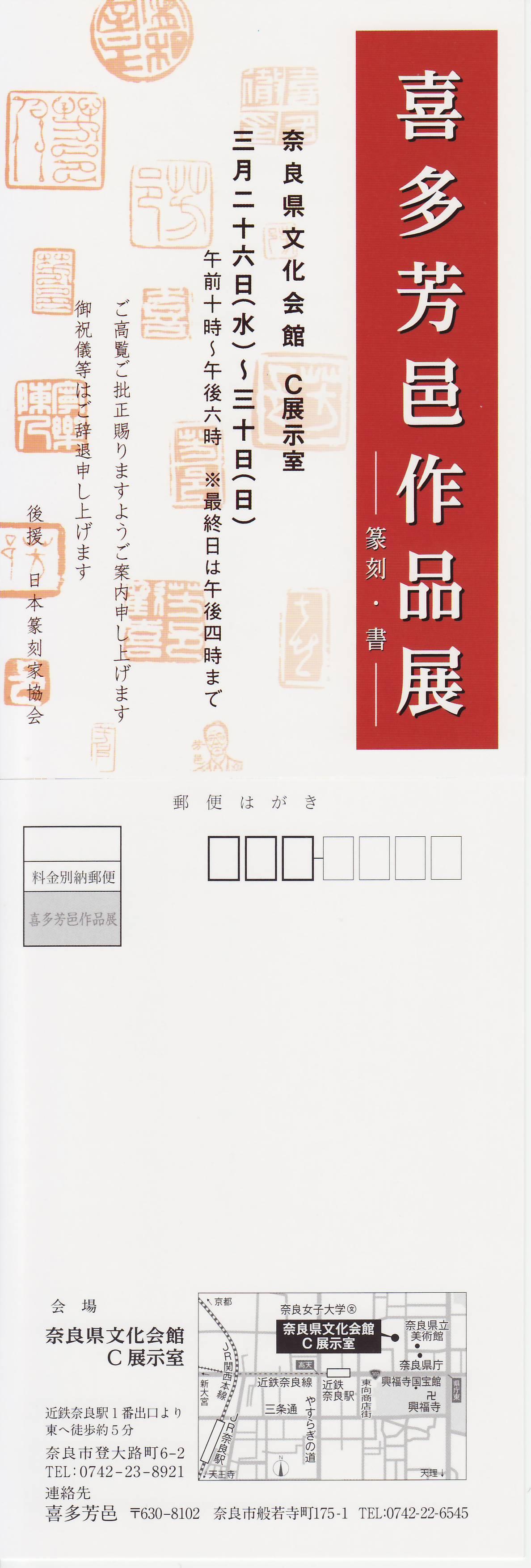 喜多芳邑作品展―篆刻・書―_a0149565_1895251.jpg