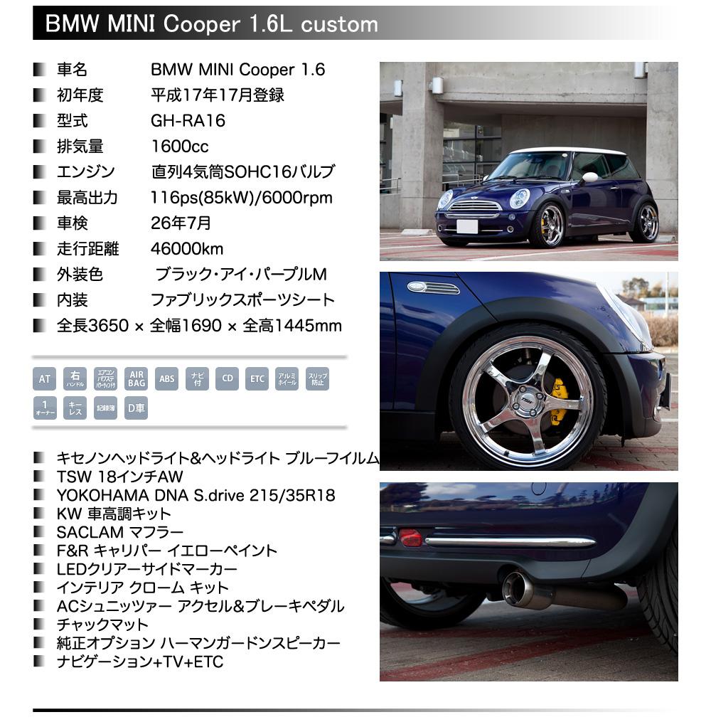05y MINI Cooper 1オーナー カスタム 入庫しました。_c0317377_21002043.jpg