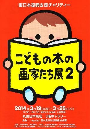 子どもの本の画家たち展2_f0269910_22511090.jpg
