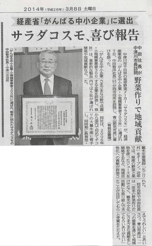 経産省『がんばる中小企業』に選出_d0063218_10571750.jpg