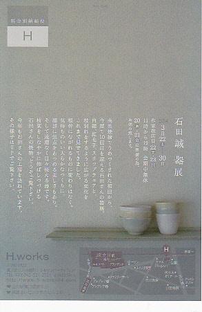 石田さんの訪問記_b0206421_13251256.jpg