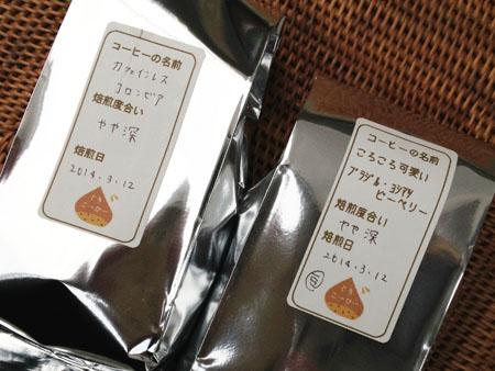 ぐりちゃんのコーヒー、入荷しました。_a0026127_17202818.jpg