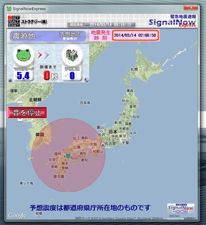 緊急地震速報トリガー_c0061727_924114.jpg