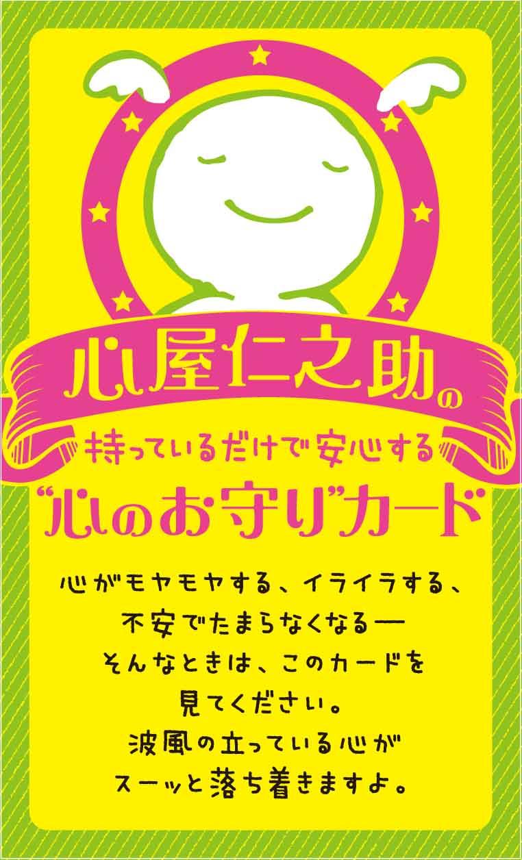 心屋さんの本にお守りカード付録_e0082852_224623100.jpg