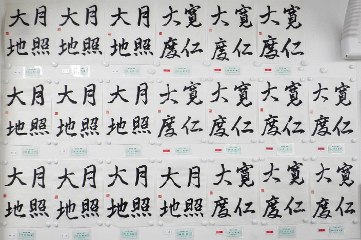 平成25年 1 月 半紙漢字 ( 準教授 ~四段 ) 草書  行書_d0183169_14393682.jpg