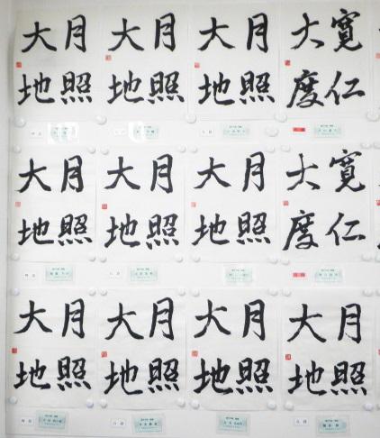 平成25年 1 月 半紙漢字 ( 準教授 ~四段 ) 草書  行書_d0183169_14432009.jpg