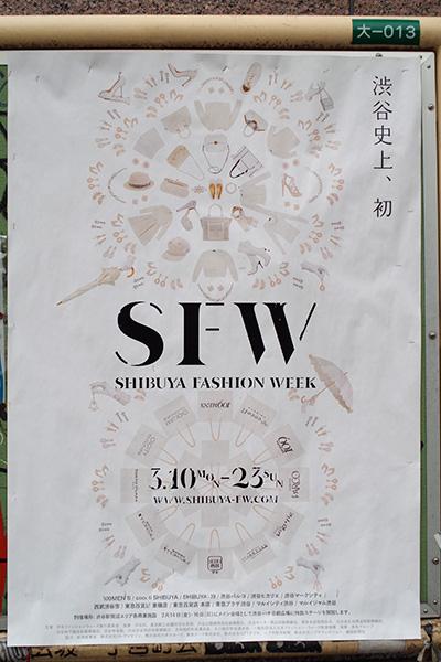 渋谷ファッションウィーク_b0056983_15505680.jpg