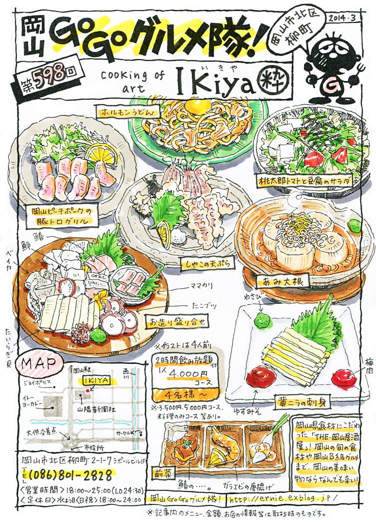 cooking of art IKIYA(いきや)_d0118987_10022379.jpg