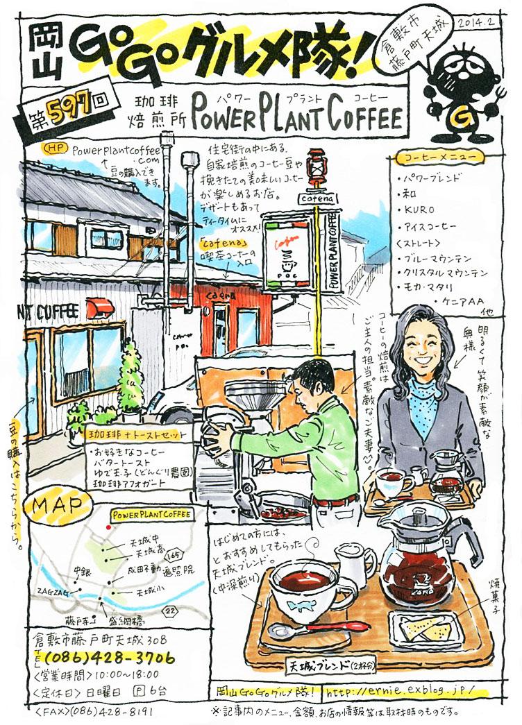 珈琲焙煎所 PowerPlantCoffee(パワープラントコーヒー)_d0118987_10372996.jpg
