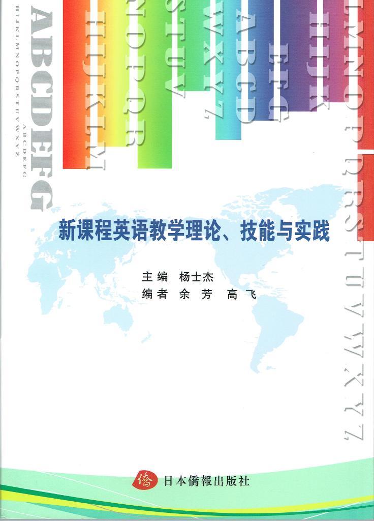 中文版新书介绍,《新课程英语教学理论、技能与实践》日前由日本侨报社出版_d0027795_1314860.jpg