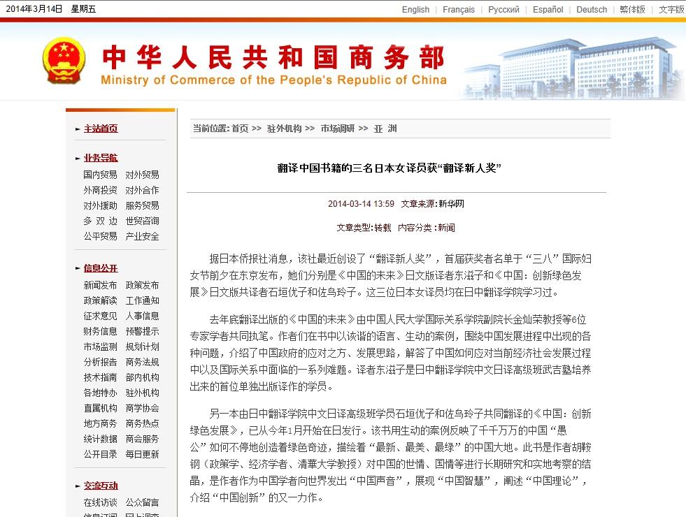 中国商务部也关心日本侨报社的出版活动?_d0027795_17194719.jpg