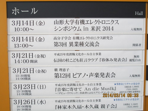 有機エレクトロニクス シンポジュウム in 米沢 2014(4)_c0075701_17232845.jpg