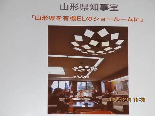 有機エレクトロニクス シンポジュウム in 米沢 2014(2)_c0075701_17372182.jpg