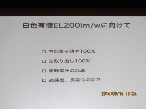 有機エレクトロニクス シンポジュウム in 米沢 2014(2)_c0075701_17373097.jpg