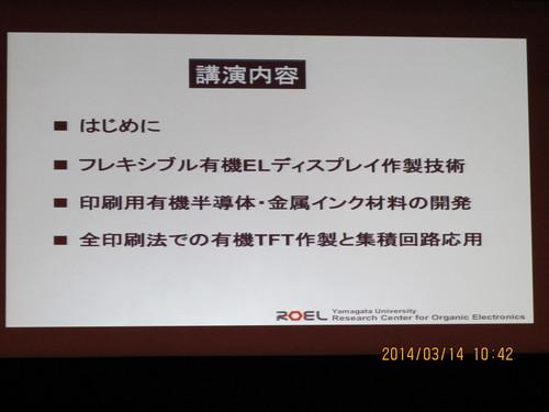 有機エレクトロニクス シンポジュウム in 米沢 2014(2)_c0075701_17395841.jpg