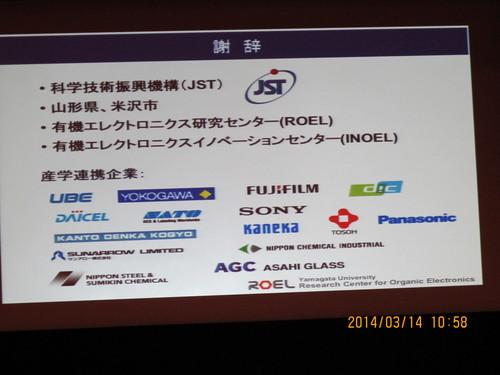 有機エレクトロニクス シンポジュウム in 米沢 2014(2)_c0075701_17405452.jpg