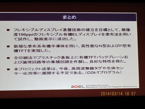 有機エレクトロニクス シンポジュウム in 米沢 2014(2)_c0075701_17405638.jpg