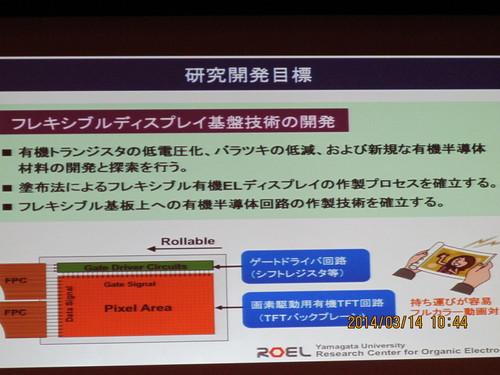 有機エレクトロニクス シンポジュウム in 米沢 2014(2)_c0075701_17411764.jpg