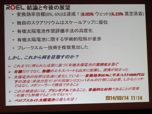 有機エレクトロニクス シンポジュウム in 米沢 2014(2)_c0075701_17435758.jpg