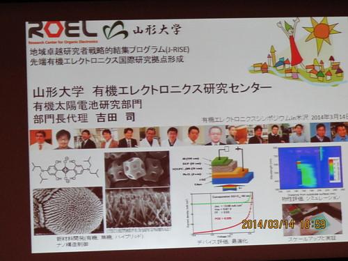 有機エレクトロニクス シンポジュウム in 米沢 2014(2)_c0075701_1744861.jpg