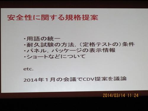 有機エレクトロニクス シンポジュウム in 米沢 2014(3)_c0075701_17535132.jpg