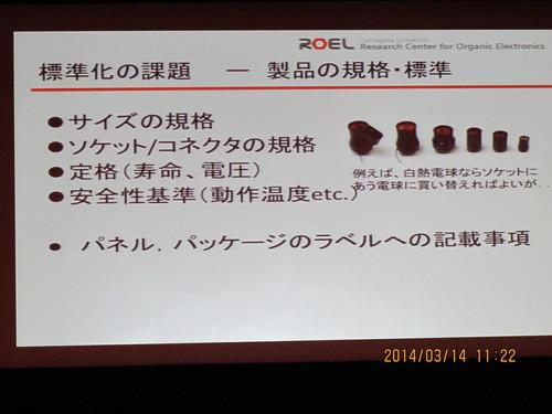 有機エレクトロニクス シンポジュウム in 米沢 2014(3)_c0075701_17535488.jpg